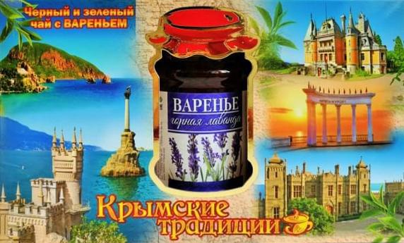"""Акция - в подарок сувенирный чай """"Крымские традиции"""""""