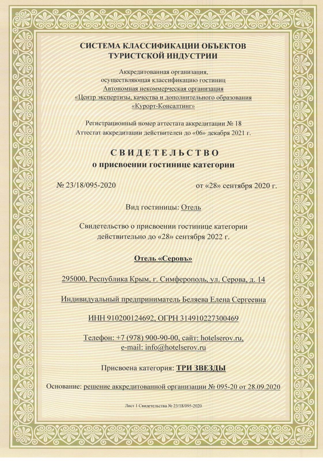 Отелю «СЕРОВЪ» присвоена категория: ТРИ ЗВЕЗДЫ