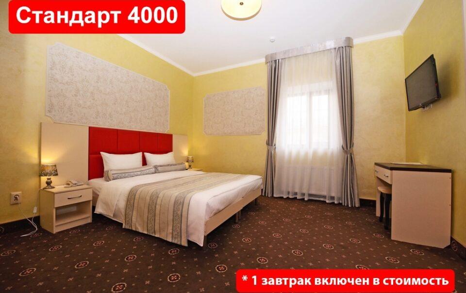 Бизнес Ноябрь - Стандарт за 4000 рублей/сутки