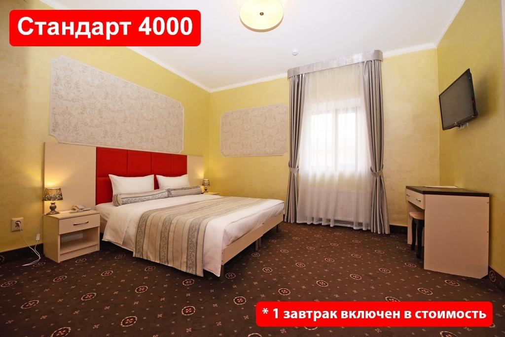 Бизнес Ноябрь — Стандарт за 4000 рублей/сутки