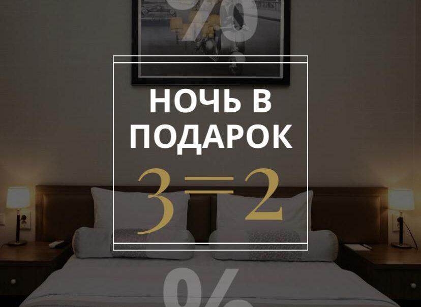 АКЦИЯ «3 ночи по цене 2»
